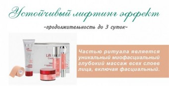 Программа BECOS LiftCOUTURE